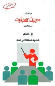 کتاب مدیریت عصبانیت