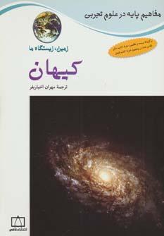 کتاب کیهان
