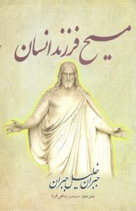 کتاب مسیح فرزند انسان (مسیح از نگاه دیگران)