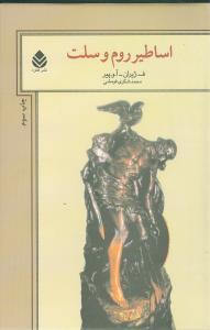 کتاب اساطیر روم و سلت