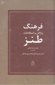 کتاب فرهنگ واژگان و اصطلاحات طنز همراه با نمونههای متعدد برای مدخلها