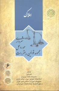 کتاب املاک