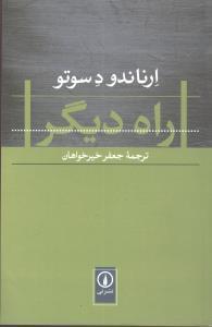 کتاب راه دیگر