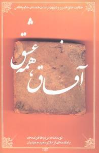 کتاب آفاق، همه عشق