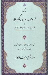 کتاب تذکره خواجه محمدبنصدیق کججانی