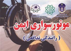 کتاب موتورسواری ایمن (رانندگی تدافعی)