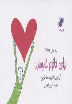کتاب زیباترین جملات برای خانوم خانوما (زنم)