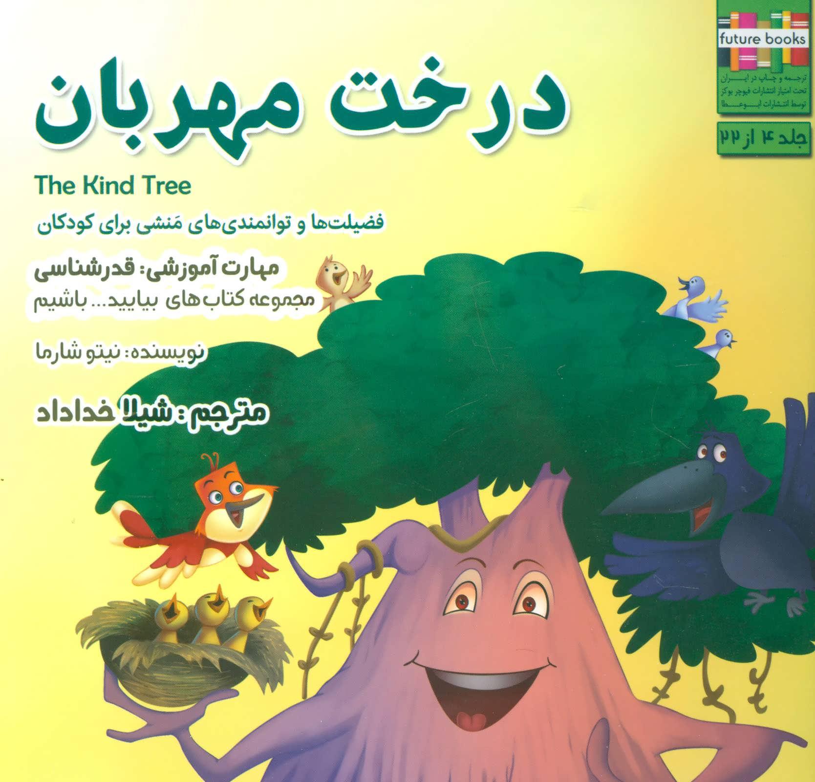 کتاب درخت مهربان