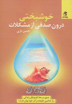 کتاب ۹۶۹ خوشبختی درون صدفی از مشکلات