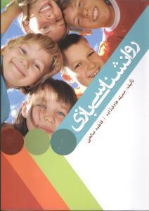 کتاب روانشناسی بازی قابل استفاده برای دانشجویان رشتههای پیشدبستانی…