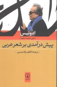 کتاب پیش درآمدی بر شعر عربی