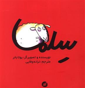 کتاب سلما