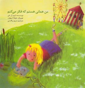 کتاب من همانی هستم که فکر میکنم