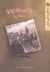 کتاب با دست چپ