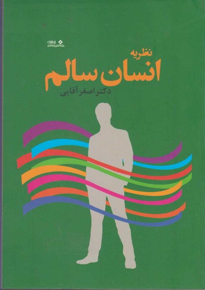 کتاب نظریه انسان سالم