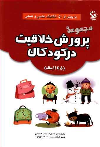 کتاب پرورش خلاقیت در کودکان (۱۱٫۵)