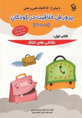 کتاب پرورش خلاقیت در کودکان (۱۱- ۵)