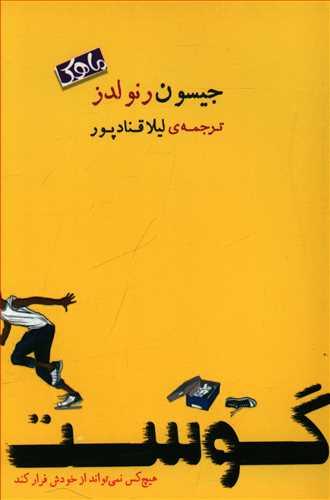 کتاب گوست