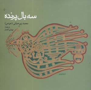 کتاب سه بال پرنده
