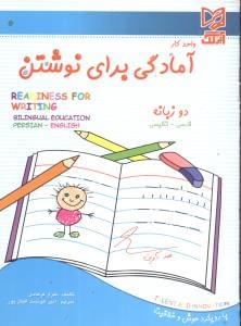 کتاب واحد کار آمادگی برای نوشتن