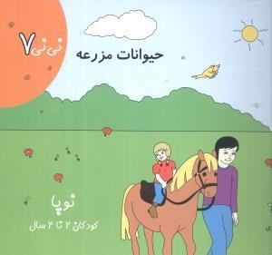 کتاب نی نی (۷) (حیوانات مزرعه)