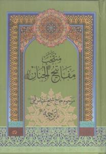 کتاب منتخب مفاتیح الجنان با علامت وقف