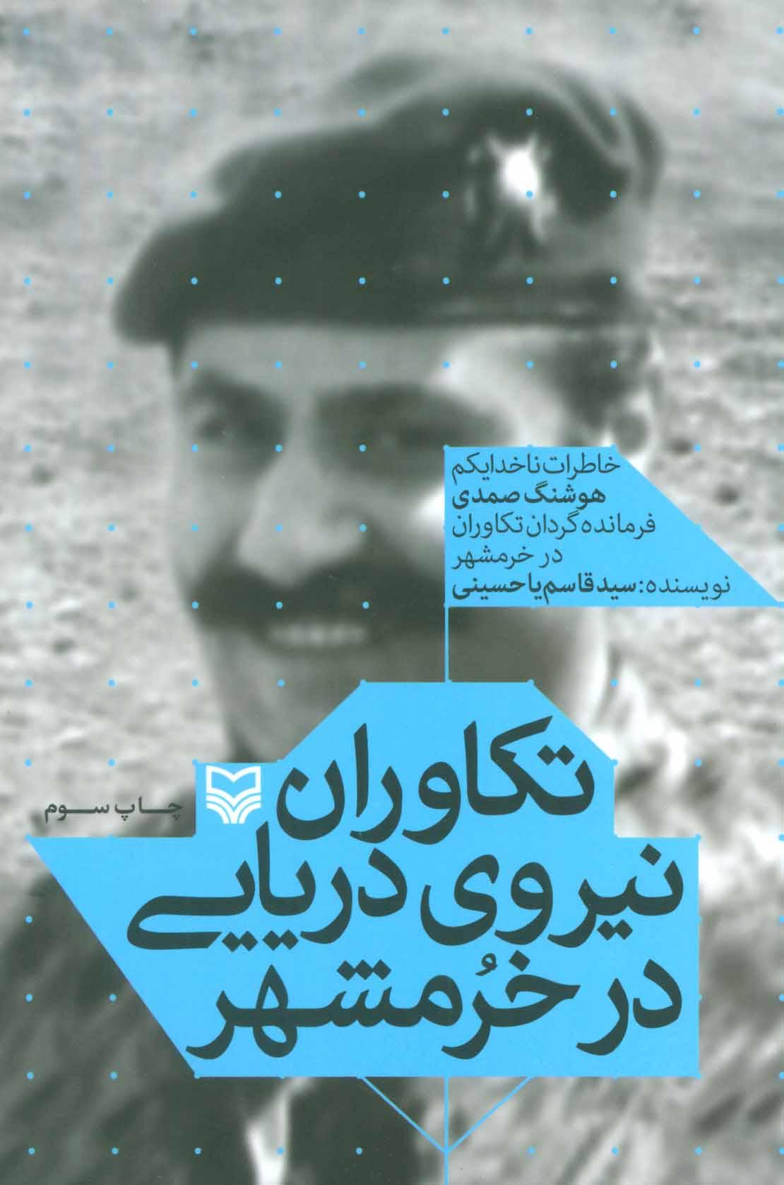 کتاب تکاوران نیروی دریایی در خرمشهر