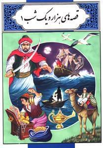 کتاب قصههای هزارو یکشب (۱)