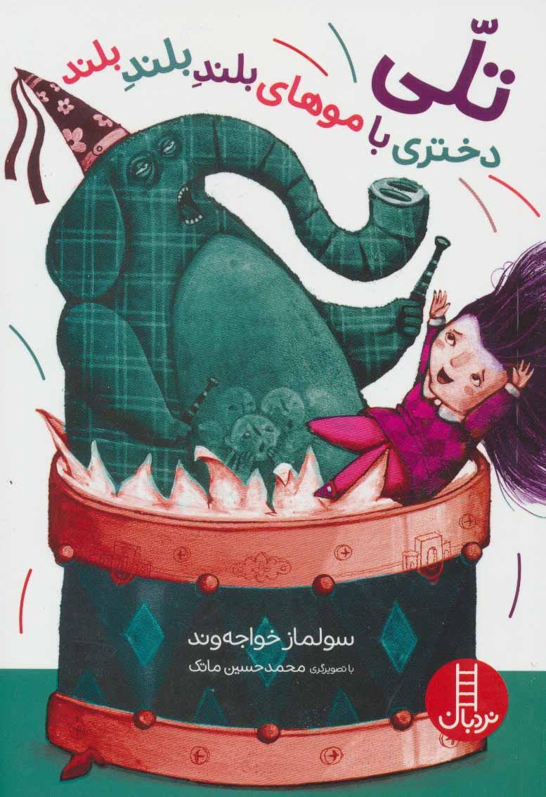 کتاب تلی دختری با موهای بلند بلند بلند