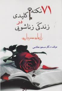 کتاب ۷۱ نکته کلیدی در زندگی زناشویی «رازهای همسرداری»