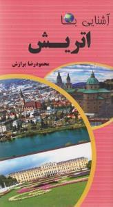 کتاب آشنایی با اتریش