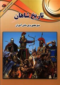 کتاب تاریخ شاهان ایرانی