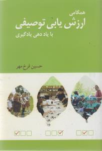 کتاب همگامی ارزشیابی توصیفی با یاددهی- یادگیری