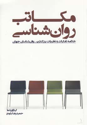 کتاب مکاتب روانشناسی