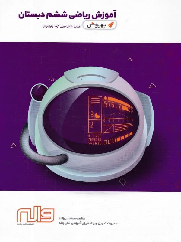کتاب آموزش ریاضی ششم به روش