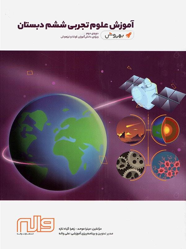 کتاب آموزش علوم ششم