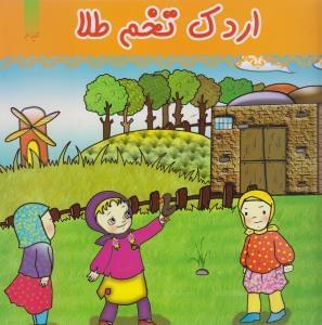 کتاب اردک تخم طلا