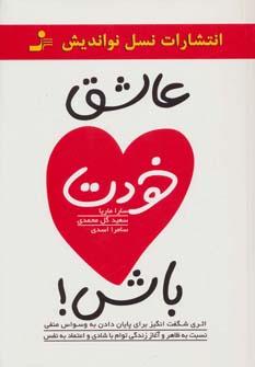 کتاب عاشق خودت باش!