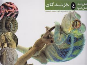 کتاب خزندگان = Reptiles