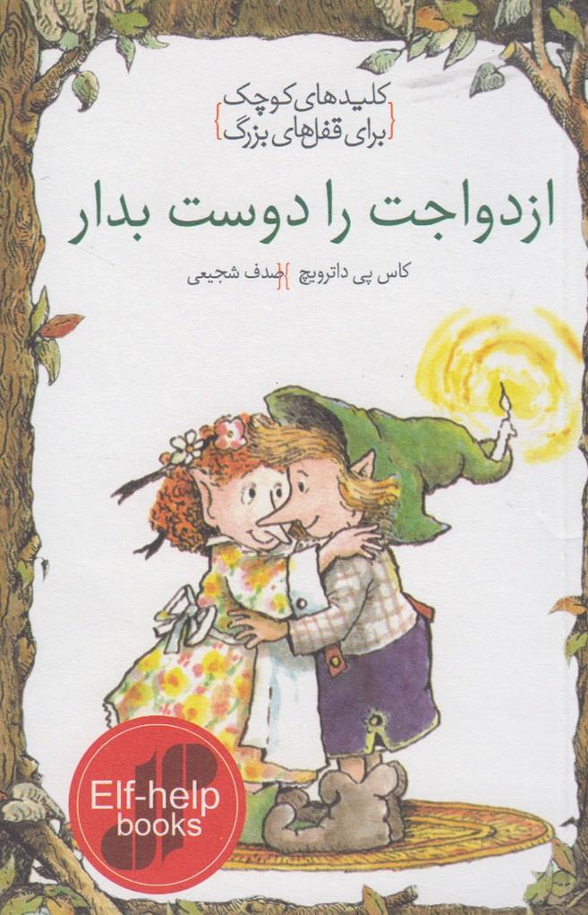کتاب ازدواجت را دوست بدار