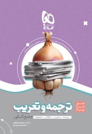 کتاب سیر تا پیاز ترجمه و تعریب عربی کنکور