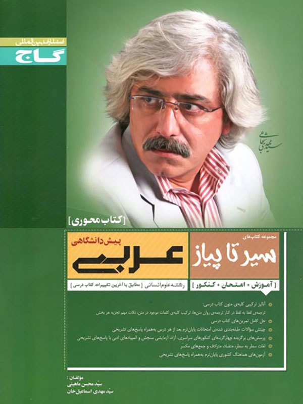 کتاب عربی پیش دانشگاهی انسانی محوری سیر تا پیاز