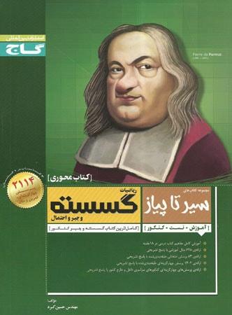 کتاب ریاضیات گسسته و جبر و احتمال سیر تا پیاز