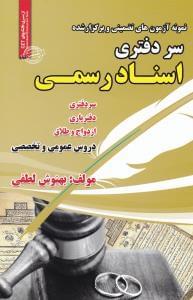 کتاب نمونه آزمونهای تضمینی و برگزار شده سردفتری اسناد رسمی