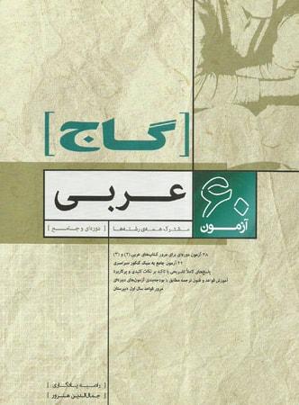 کتاب ۶۰ آزمون عربی