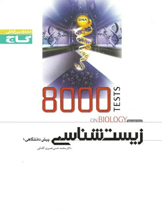 کتاب ۸۰۰۰ تست زیست شناسی پیش ۱