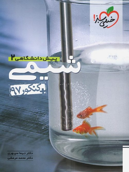 کتاب شیمی پیش ۲
