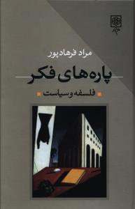 کتاب فلسفه و سیاست