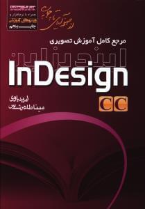 کتاب مرجع کامل آموزش ایندیزاین از صفحه آرایی تا چاپ