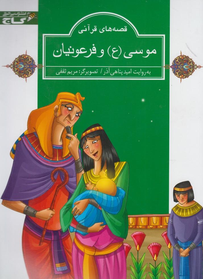 کتاب موسی(ع) و فرعونیان